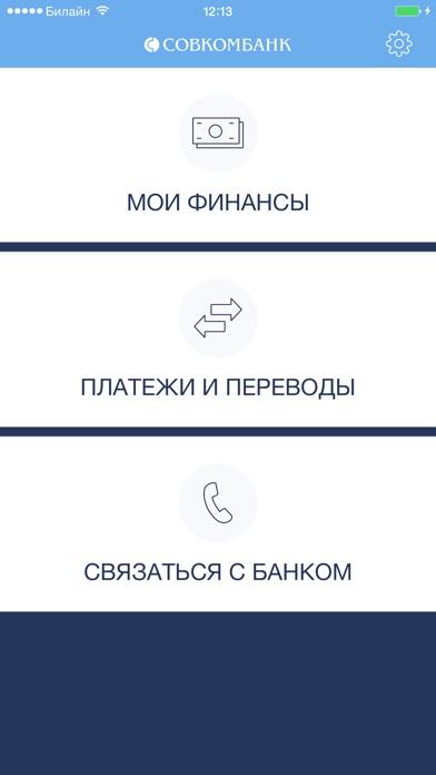Скачать Мобильное Приложение Совкомбанк Бесплатно - фото 8