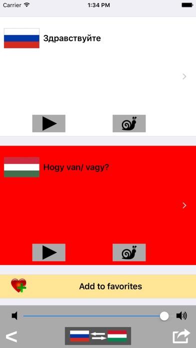 Русско / Венгерский говорящий разговорник словарь - Multiphrasebook Скриншоты5