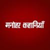 Manohar Kahaniyan Hindi