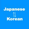 韓国語 翻訳 / 辞書 - 韓国語訳 / 韓国語翻訳アプリ / 韓国語辞典 / ハングル(有料版)