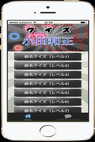 曲名 for 小田和正 ~穴埋めクイズ~ screenshot 1