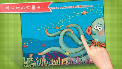 download 小章鱼做算术-铁皮人儿童教育启蒙故事 apps 2