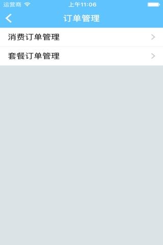 车车汇商户版 screenshot 4