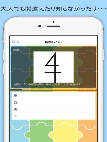 小学生で勉強する地図記号(社会) Screenshot