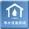 净水设备商城