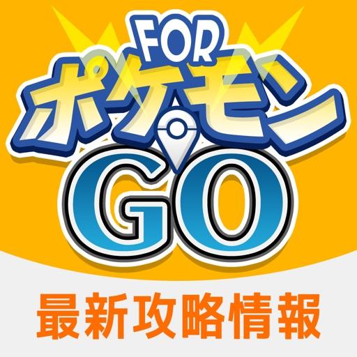 FORポケモンGO最新攻略情報