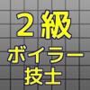 2級ボイラー技士【平成27年度 過去問題】