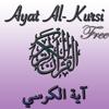 Ayat al Kursi (Throne verse) - Free