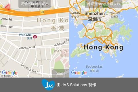 香港你識咩? screenshot 4