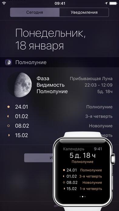 «Полнолуние» – календарь фаз Луны и лунный календарьСкриншоты 5