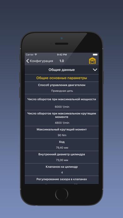 TechApp для OpelСкриншоты 4