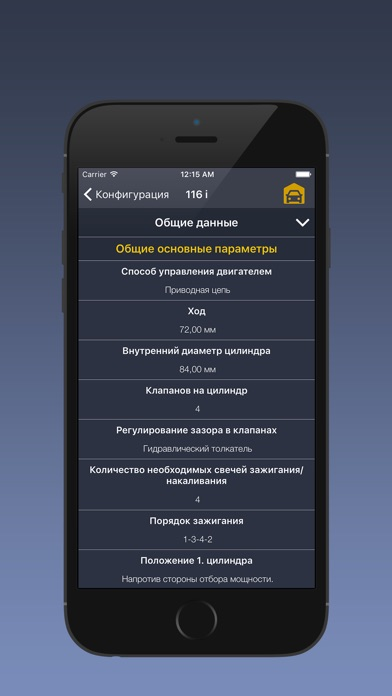 TechApp for BMWСкриншоты 4