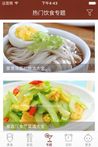老人食谱 - 保健养生益寿延年 screenshot 3
