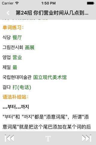 快速韩语自学45招经典 -中韩交流标准韩国语轻松入门,句型语法背单词汇学韩文 screenshot 3