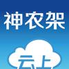 云上神农架 Wiki