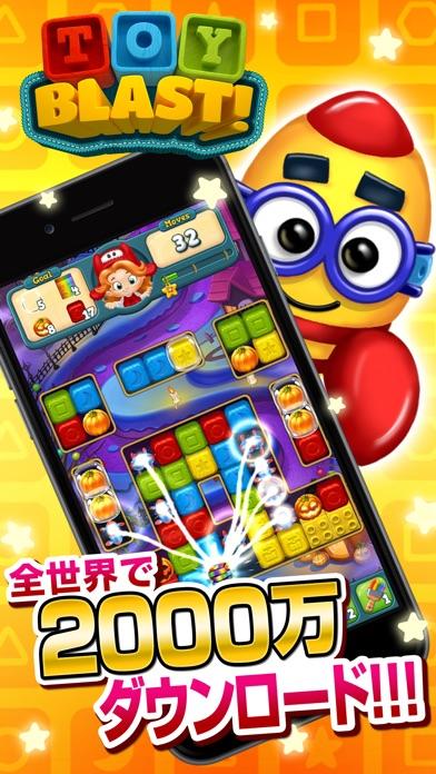 Toy Blastのスクリーンショット1