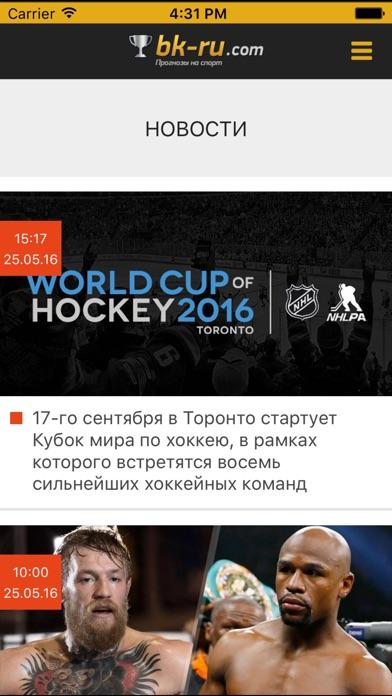 в прогнозе на спорт bk-ru.com