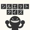 シルエットクイズ~人気マンガ・映画アニメキ...