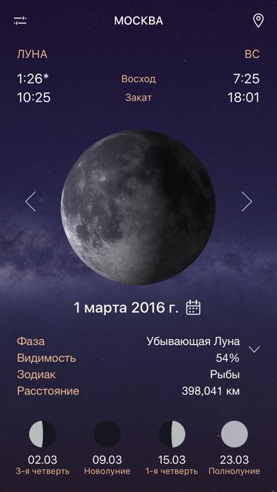 «Полнолуние» – календарь фаз Луны и лунный календарьСкриншоты 3