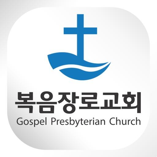 복음장로교회