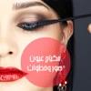 مكياج عيون - صور وخطوات