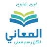 Almaany.com English Dictionary معجم المعاني انجليزي عربي