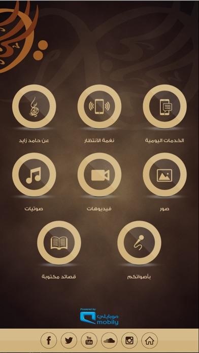 قصائد الشاعر حامد زيدلقطة شاشة1