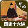 經典 最新《國史16講》 app free for iPhone/iPad