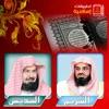 MP3 القرآن الكريم - السديس والشريم