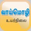 Tamil Oral Exam Guide