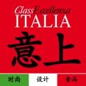 Class Eccellenza Italia - 意上 - 时尚 设计 食品