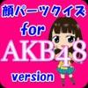 顔パーツクイズfor「AKB48」version