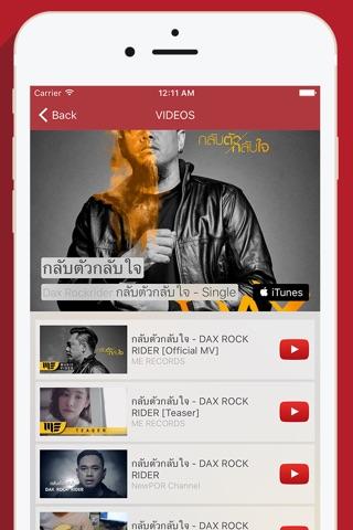 Siamdio: ฟังวิทยุออนไลน์ screenshot 3