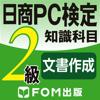 日商PC検定試験 2級 知識科目 文書作成 【富士通FOM】