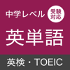 英単語・発音・アクセント - 中学レベル・受験対応 -