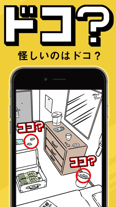 【ドレ?ドコ?】脱出ゲーム感覚の謎解きパズルゲームのスクリーンショット2