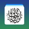 mot arabe - Apprendre l'arabe vocabulaire