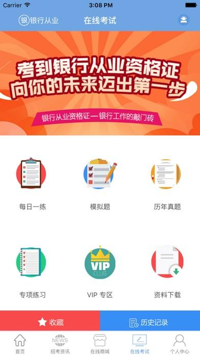 download 金融资格证考试 appstore review