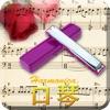 口琴入門基礎教程 - 自學口琴吹奏法