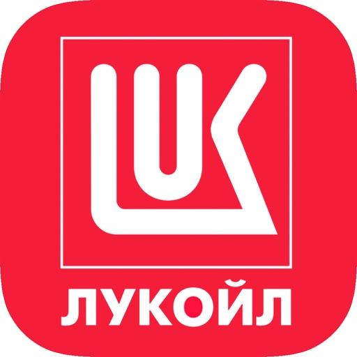 азс локатор лукойл скачать приложение - фото 6