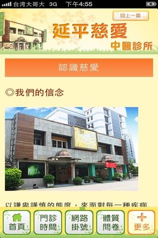 延平慈愛觀心中醫 screenshot 2