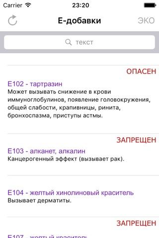 Е добавки! Таблица пищевых добавок screenshot 2