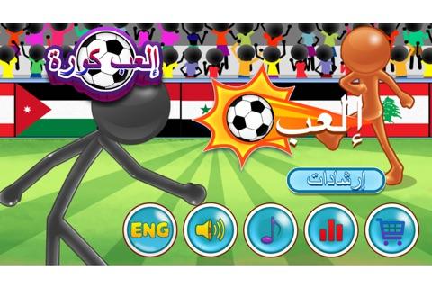 Play Koora إلعب كورة screenshot 2