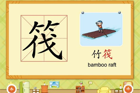StarQ_学汉字3 screenshot 3