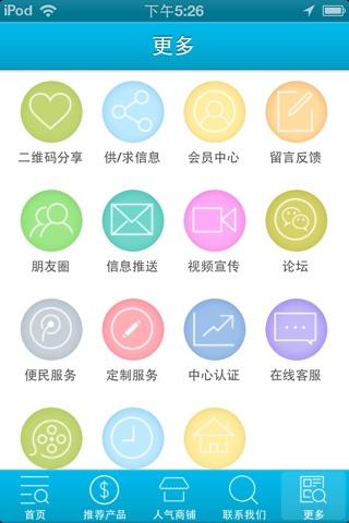 办公服务平台 screenshot 4