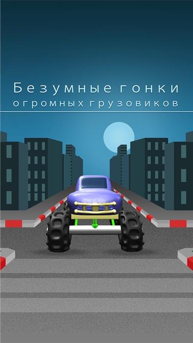 Монстр Грузовик Гоночный Беспредел ПроСкриншоты 1