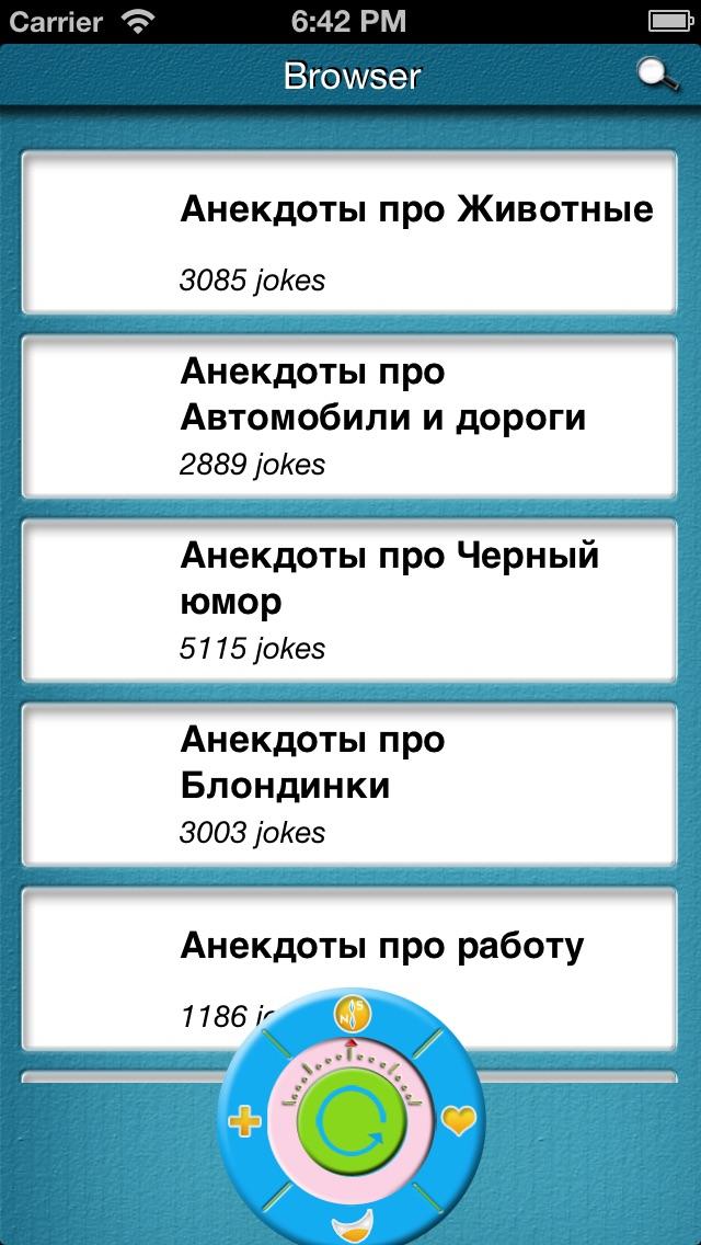 Шутки для вac Скриншоты6
