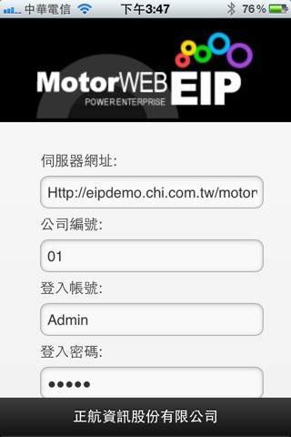 正航MotorWeb EIP screenshot 3