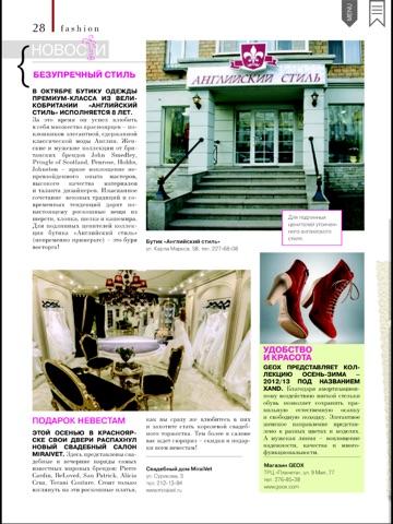 Catalog. Хорошие вещи в Красноярске Скриншоты3