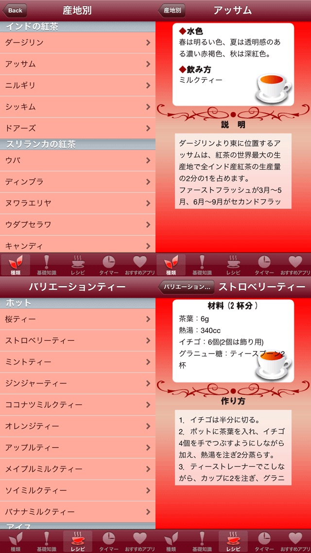紅茶専科 screenshot1